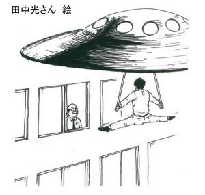 田中さんの絵