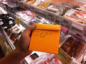 醤油の漢字